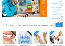 تولید محتوا - سایت کلبه سلامتی